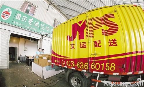 由交运集团配送车进行配送,不少消费者在香满园平台下单后,可在24小时内收货。