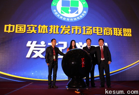 中国实体批发市场电商论坛在广州举行