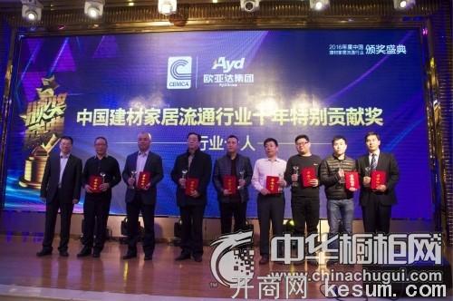 升级与变革 第11届中国建材家居流通业年会暨卖场升级行动启动大会举办