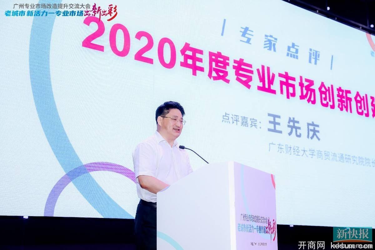 广州127个专业市场改造取得阶段性成效,推出项目展晒亮点