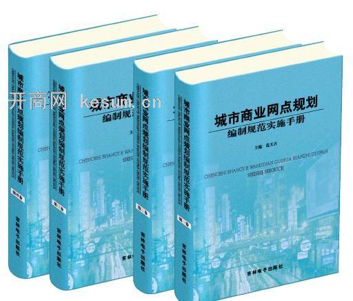上海市家畜屠宰场设置规划 武汉市商业网点发展规划 乌鲁木齐市商业