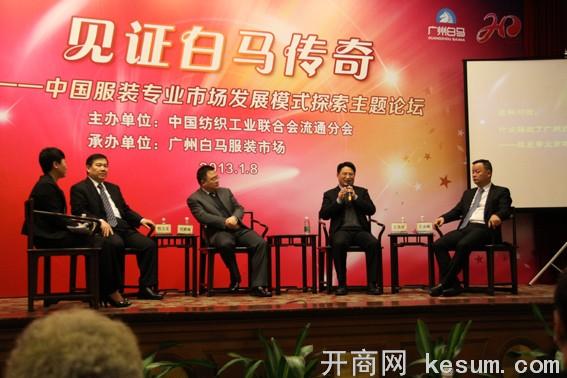 王先庆出席中国服装专业市场发展模式探索主题论坛 - 王先庆 - 王先庆 广东商学院流通经济研究所
