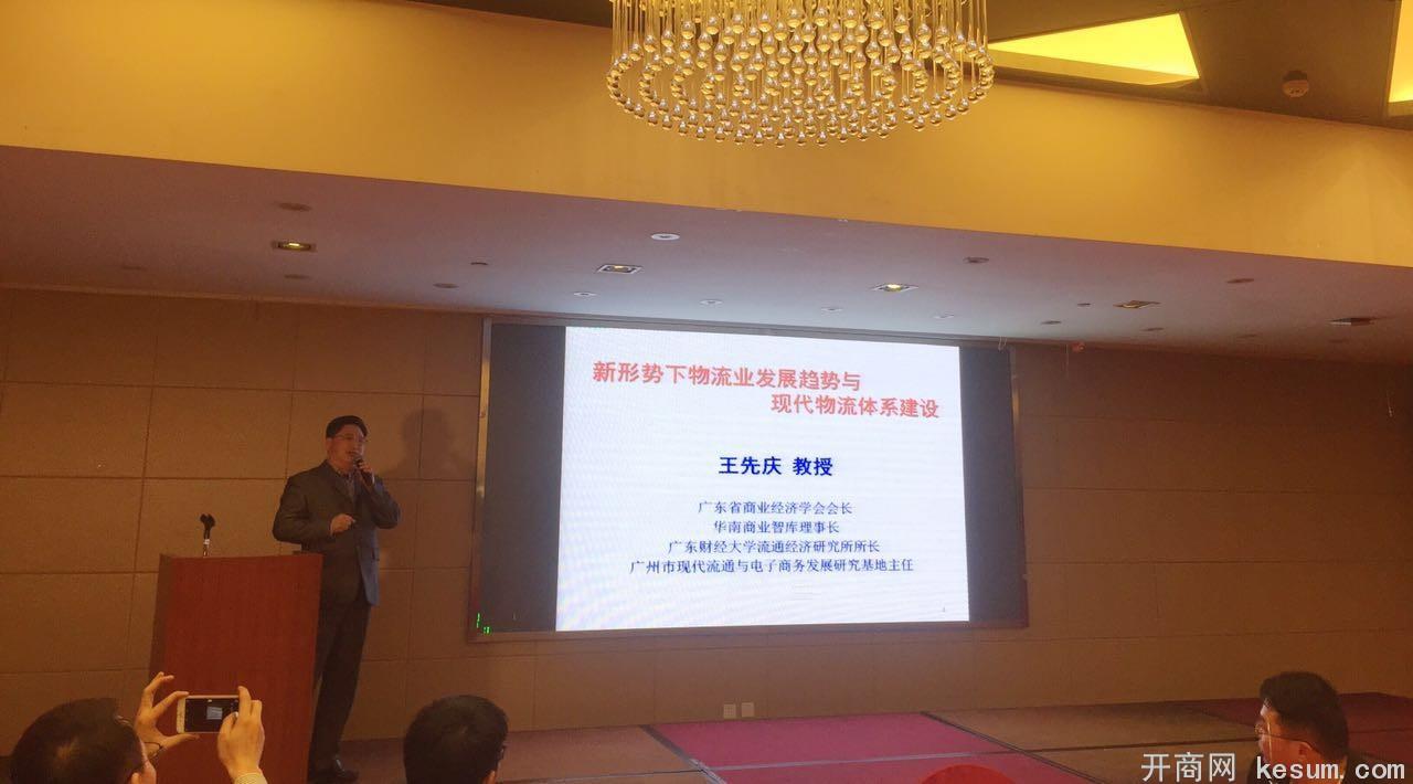 王先庆:新形势下物流业发展趋势与现代物流体系建设 - 王先庆 - 王先庆 广东财经大学流通经济研究所