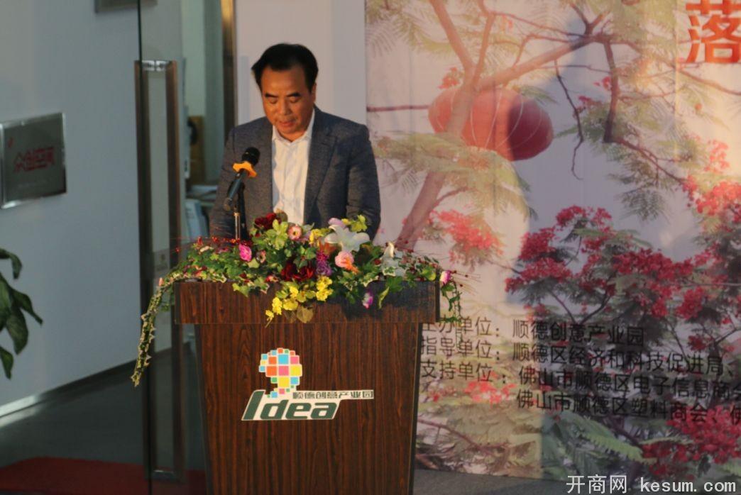 广东财经大学落户顺德创意产业园